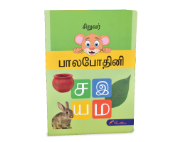 Tamil Alphabet Book