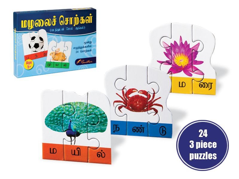 Malalaich Chotkal 3 - Tamil 3 letter puzzle